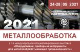 """На выставке """"МЕТАЛЛООБРАБОТКА-2021"""" будет работать раздел, посвященный сварочному оборудованию"""